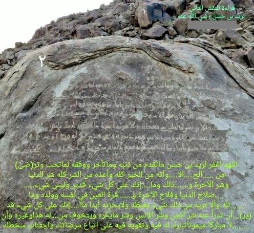 Zayd bin Hassan 2