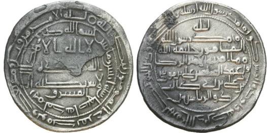 Dirham al-Rida AS 203 AH